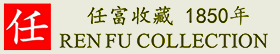 Ren Fu Collection